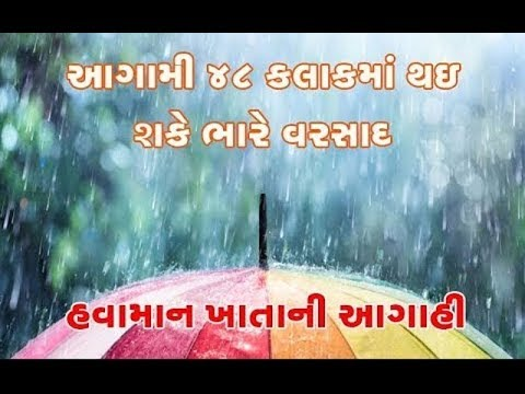 Gujarat માં ચોમાસાની વિધિવત શરૂઆત, 48 કલાકમાં ભારે વરસાદની હવામાન વિભાગની આગાહી   Vtv Gujarati - YouTube