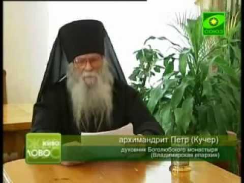 Архимандрит Пётр Кучер о ереси и экуменизме. Боголюбский монастырь г. Владимир.