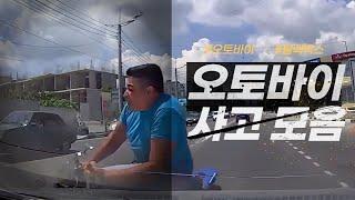 [로드스토리] 오토바이 사고모음 008