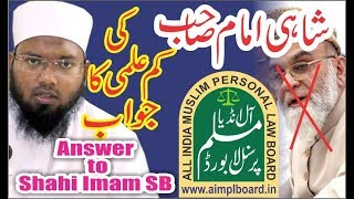 Answer To Shahi Imam SB About Muslim Personal Law Board - By: Maulana Umrain Mahfooz Rahmani DB
