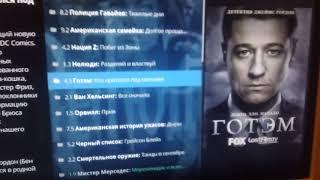 Kodi LostFilm