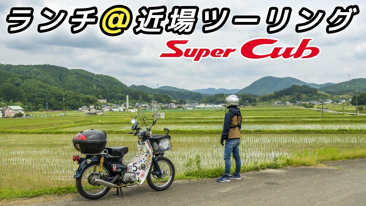 謎のトンネルの正体は?【スーパーカブ】ランチ@近場ツーリング①【モトブログ】原付二種ツーリング SuperCub Touring in Japan