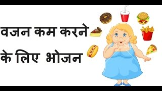 how to lose weight/top 10 healthy foods for weight lose