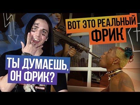 10 ФРИКОВ РЭПА