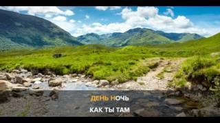 Чили и Гоша Куценко - Сказки (караоке)