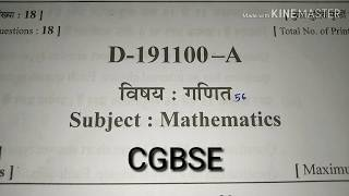 10th Board Exam Question Paper.Maths CGBSE...