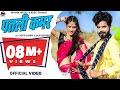 Gambar cover पतली कमर - सरिता खारवाल, सलीम शेखावास कि आवाज में न्यू विवाह गीत Patli Kamar, New Vivah Geet