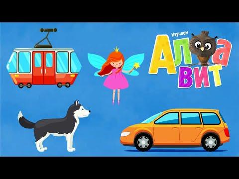 Алфавит - Сборник - Буквы У-Я - Все мультики для малышей - Азбука