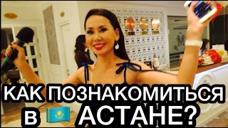 😀КАК ПОЗНАКОМИТЬСЯ В АСТАНЕ ? Красивые девушки и парни знакомятся в Казахстане на День влюбленных?