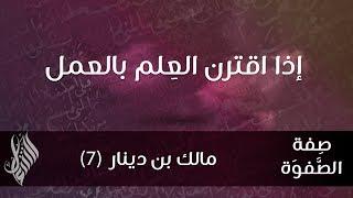 إذا اقترن العِلم بالعمل - د.محمد خير الشعال