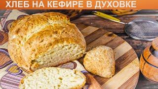 КАК ПРИГОТОВИТЬ ХЛЕБ НА КЕФИРЕ В ДУХОВКЕ Ароматный и румяный домашний хлеб на кефире в духовке