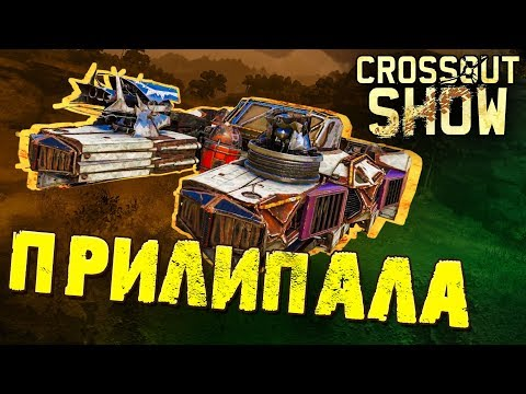 Crossout Show: Прилипала