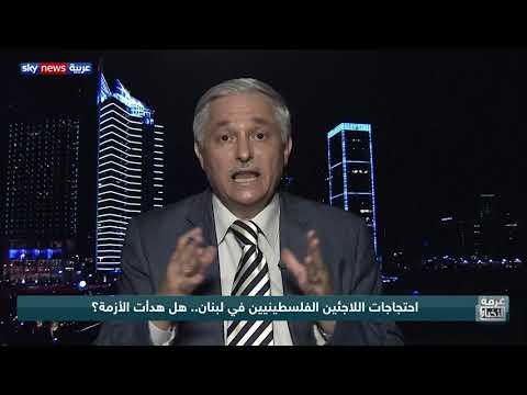 احتجاجات اللاجئين الفلسطينيين في لبنان.. هل هدأت الأزمة؟  - 22:54-2019 / 7 / 18