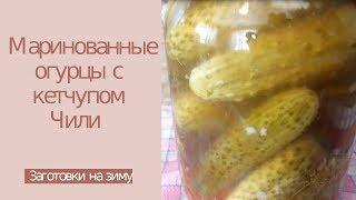 Вкусные маринованные огурцы с кетчупом чили на зиму | Как мариновать огурцы с кетчупом чили рецепт