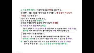 146 수능국어 독서, 조광유리 제작과 동작원리, 전기…