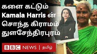 Kamala Harris க்கு Special அர்ச்சனை; தெருவெங்கும் தோரணம்- விழா கோலம் பூண்ட பூர்வீக கிராமம்