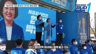 [달려라 써니 - 서울 선언 #6] 청년과 1인 가구를…