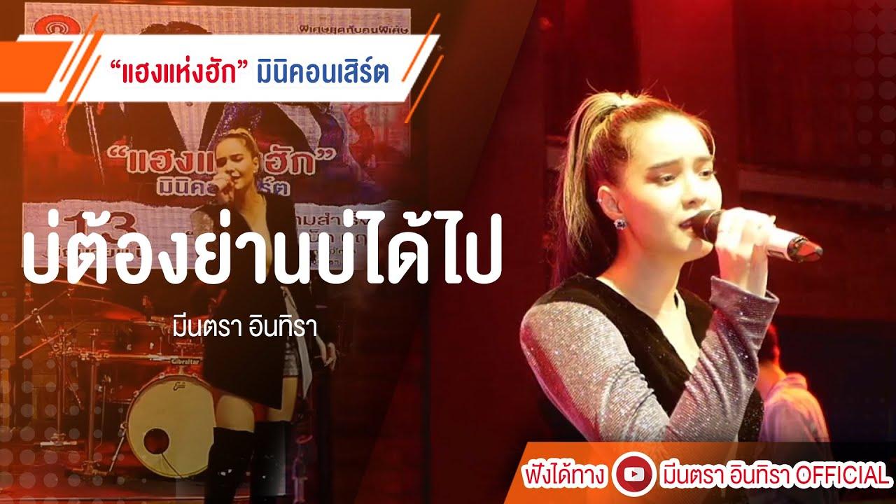 【Live Concert】แฮงแห่งฮัก | บ่ต้องย่านบ่ได้ไป - มีนตรา อินทิรา