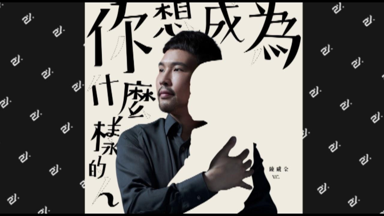 [Audio] 陳威全 (VChuan) - 後來的我們怎麼去愛 / How Do We Love #CPOP - YouTube