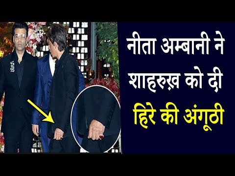 Omg ! Ambani Family Gifted Expensive Diamond Ring To Shahrukh Khan As A Return Gift
