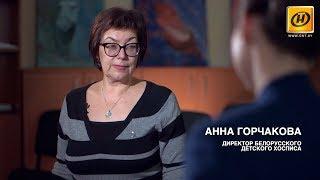 Интервью с директором Белорусского детского хосписа Анной Горчаковой
