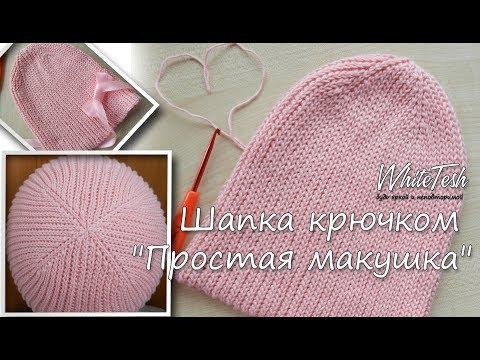 Простая шапка женская крючком