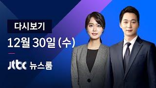 [다시보기] JTBC 뉴스룸|3개 부처 개각…추미애 후임에 박범계  (20.12.30)