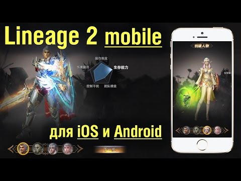 Lineage 2: Blood Oath Mobile - для iOS и Android