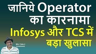 Operator game in TCS and Infosys | जानिये Operator का कारनामा Infosys और TCS में  बड़ा खुलासा |