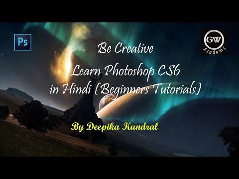 Adobe Photoshop CS6 Tutorial 03 - 2019 thumbnail
