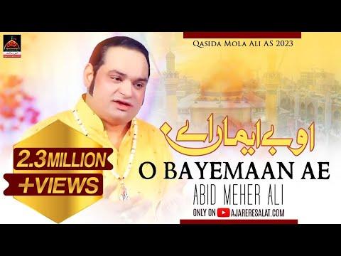Qasida - O Bayemaan Ae - Abid Meher Ali - 2019