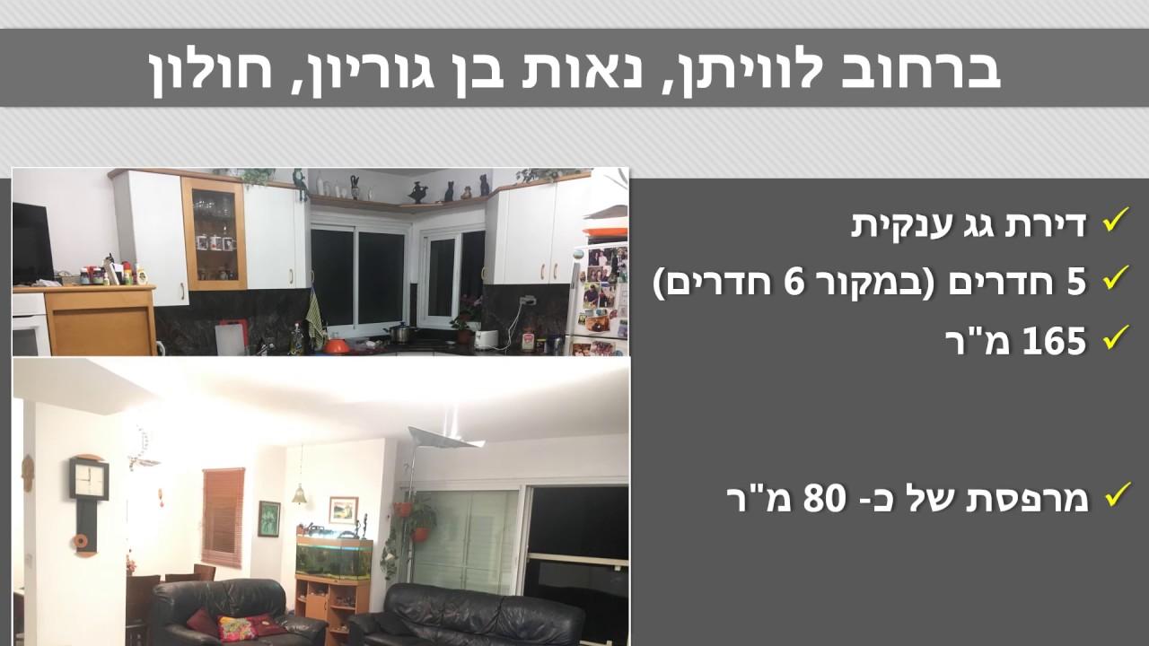 מותג חדש דירות למכירה בחולון - שכונת נאות בן גוריון - רח' לויתן - ערן דרורי JO-66