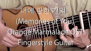 Video 너에 관한 기억 (Memories of You) - Orange Marmalade OST (Guitar Cover - Fingerstyle Guitar) with Free Tabs download MP3, 3GP, MP4, WEBM, AVI, FLV Januari 2018