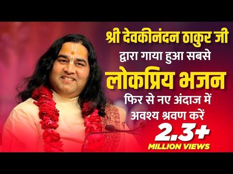 श्री देवकीनंदन ठाकुर जी द्वारा गाया हुआ सबसे लोकप्रिय भजन फिर से नए अंदाज में अवश्य श्रवण करें