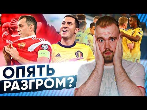 СОПЕРНИКИ СБОРНОЙ РОССИИ НА ЕВРО 2020 УЖЕ ИЗВЕСТНЫ! Придётся опять играть с Бельгией [ДРУГОЙ ФУТБОЛ]
