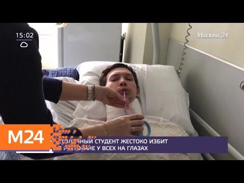 """Возбуждено уголовное дело по факту избиения посетителя """"Чайханы"""" на юго-западе столицы - Москва 24"""