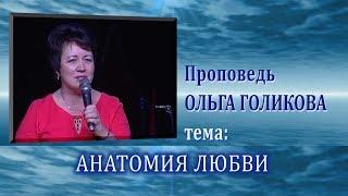 Анатомия любви. Ольга Голикова. 09.02.2014