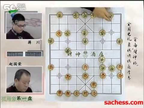 xiangqi(chinese chess) champion-2013 fast game zhaoguorong vs jiangchuan