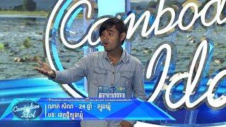 Cambodian Idol Season 3 | Judge Audition Week 1 | ណាក់ សិលា | ខេត្តថ្មីត្បូងឃ្មុំ