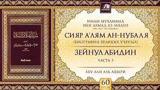 «Сияр а'лям ан-Нубаля» (биографии великих ученых). Урок 60. Зейнул Абидин, часть 3 | azan.kz