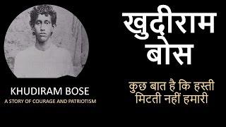 KHUDIRAM BOSE | खुदीराम बोस | A STORY OF COURAGE AND PATRIOTISM