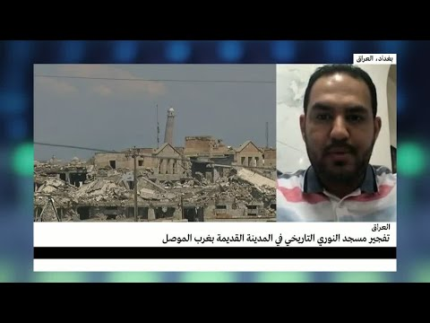 تنظيم -الدولة الإسلامية- يفجر جامع النوري التاريخي في الموصل