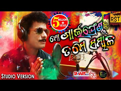 Mo Girlfriend    Official    New Dance Number Song    Studio Version    Papu Pom Pom
