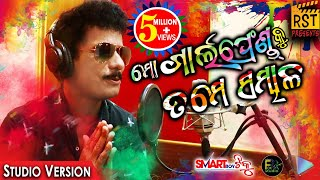Mo Girlfriend || Official || New Dance Number Song || Studio Version || Papu Pom Pom