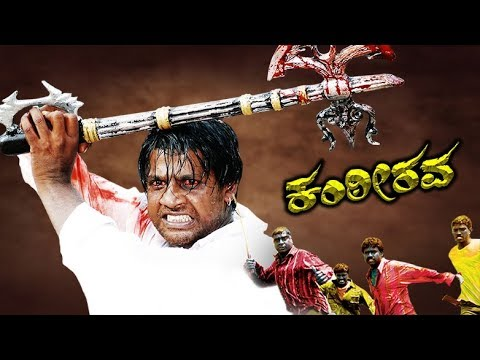 Kanteerava Full Kannada Movie HD | Duniya Vijay, Shuba Poonja And Rishika Singh