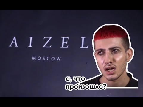 УХОД С AIZEL MOSCOW