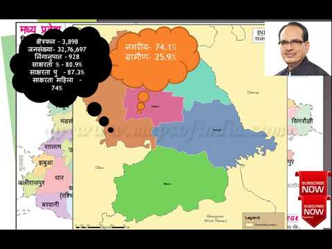 Indore district mp gk