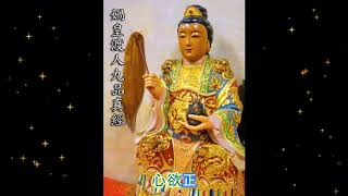 媧皇渡人九品真經 (粤语)  The Heavenly Goddess NuWa Nine Dispositions Scripture (Cantonese)