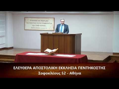 Το κατά Ματθαίον Ευαγγέλιον κεφ. ις' (16) 13-28 // Μιχάλης Ιωαννίδης