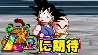 【ドッカンバトル】LRの素 少年悟空を使ってみた!こいつはぶっ壊れる可能性超絶特大!【Dragon Ball Z Dokkan Battle】